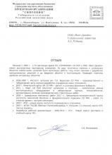 """Отзыв ПО """"ГИПРОНИИ"""" о выполненных работах за период с 2006 по 2011 годы"""