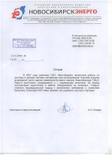 """Качественное выполнение работ по заказу ОАО """"Новосибирскэнерго"""""""