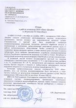 Отзыв о выполненных работах в Институте Физики Полупроводников им. А.В.Ржанова