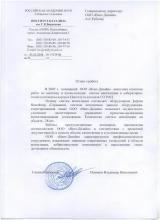 Отзыв о выполненных работах в Институте катализа СО РАН