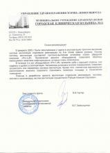 Отзыв о выполненных работах в МУЗ ГОРОДСКАЯ КЛИНИЧЕСКАЯ БОЛЬНИЦА №11